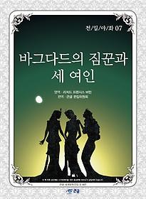 바그다드의 짐꾼과 세 여인