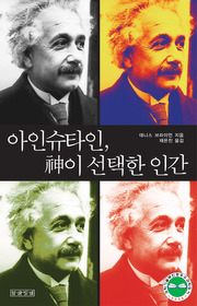 "<font title=""아인슈타인, 신이 선택한 인간 (보급판 문고본)"">아인슈타인, 신이 선택한 인간 (보급판 문...</font>"