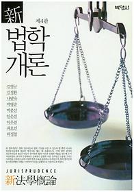 신 법학개론