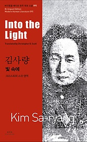김사량 - 빛 속에 Into the light