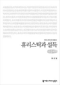휴리스틱과 설득 (큰글씨책)