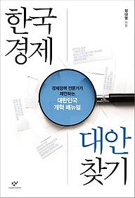 한국경제 대안 찾기