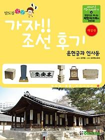 가자! 조선 후기 - 운현궁과 인사동