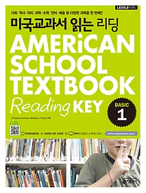 �̱����� �д� ���� AMERiCAN SCHOOL TEXTBOOK Reading KEY BASIC 1