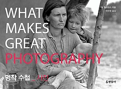"<font title=""What Makes Great Photography 명작 수첩 - 사진"">What Makes Great Photography 명작 수첩 -...</font>"