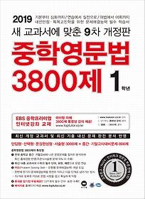 중학영문법 3800제 1학년 (2019)