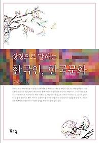 (상징으로 말하는) 한국인, 한국문화