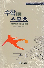 수학 in 스포츠 =Maths in sport