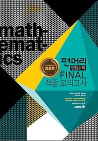 2018 편머리 편입수학 FINAL 적중 모의고사