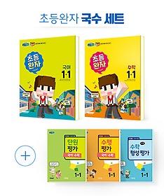 완자 초등 국수 세트 1-1 (2019)