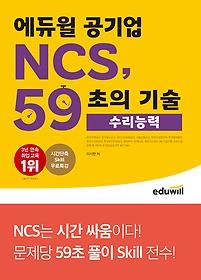 "<font title=""에듀윌 공기업 NCS, 59초의 기술 - 수리능력"">에듀윌 공기업 NCS, 59초의 기술 - 수리능...</font>"