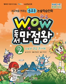 WOW 독서 만점왕 2 - 오류의 강을 건너라!