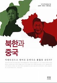 북한과 중국