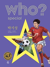 who? special 박지성