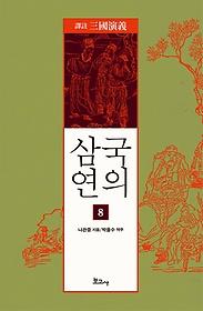 역주 삼국연의 8