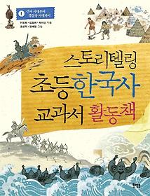 스토리텔링 초등 한국사 교과서 활동책 1