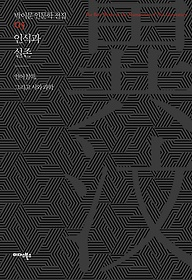 박이문 인문학 전집 5 - 인식과 실존