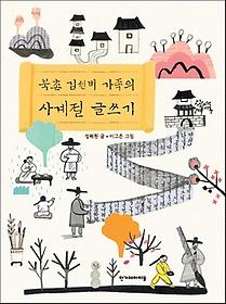 북촌 김선비 가족의 사계절 글쓰기