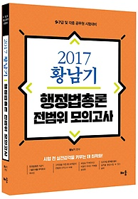 2017 황남기 행정법총론 전범위 모의고사