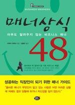 매너상식 48