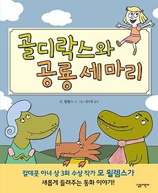 골디락스와 공룡 세 마리