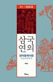 역주 삼국연의 성어용례사전