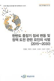 "<font title=""한반도 중장기 정세 변동 및 정책 도전 관련 요인의 식별 (2015~2030)"">한반도 중장기 정세 변동 및 정책 도전 관...</font>"