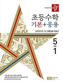 디딤돌 초등수학 기본+응용 5-1 (2022년용)