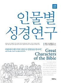인물별 성경연구