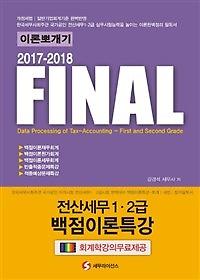 2017 FINAL 전산세무 1 2급 - 백점이론특강