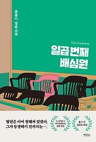 일곱번째 배심원 :윤홍기 장편소설 =7th juror