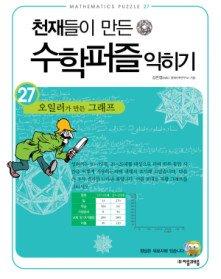 천재들이 만든 수학 퍼즐 익히기 27