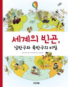 세계의 빈곤, 남반구와 북반구의 비밀
