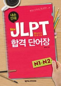 NEW JLPT 합격 단어장 N1~N2