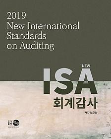 2019 NEW ISA 회계감사