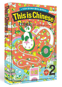 THIS IS CHINESE - 듣기 2