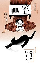유리문 안에서 : 나쓰메 소세키의 마음 수필