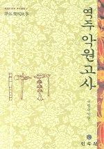 역주 악원고사 - 한국음악학 학술총서 6