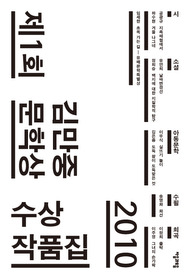 2010년 제1회 김만중문학상 수상작품집