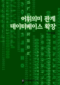 어휘의미 관계 데이터베이스 확장