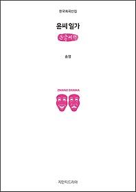 윤씨 일가 (큰글씨책)
