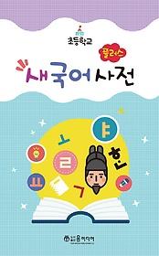 초등학교 플러스 새국어사전