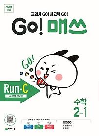 고매쓰 Run-C 2-1 (2020)