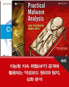 "<font title=""지능형 지속 위협(APT) 공격에 활용되는 악성코드 원리와 탐지, 심화 분석 세트"">지능형 지속 위협(APT) 공격에 활용되는 악...</font>"
