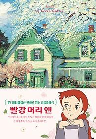 빨강 머리 앤 (리커버 유화 에디션)