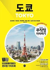 무작정 따라하기 도쿄 (2019~2020)