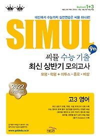 "<font title=""Simul 씨뮬 9th 수능기출 사설 최신 상반기 모의고사 고 3 영어 (2021)"">Simul 씨뮬 9th 수능기출 사설 최신 상반기...</font>"