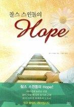 찰스 스윈돌의 HOPE