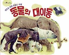 동물의 대이동
