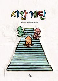 시간 계단